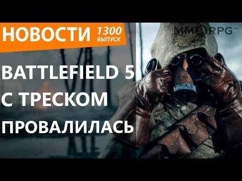 Battlefield 5 с треском провалилась. Новости thumbnail