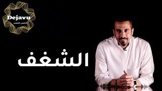 الشغف مع احمد الشقيري