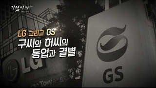 [기업비사] 39회 : LG 그리고 GS…구씨와 허씨의 동업과 결별