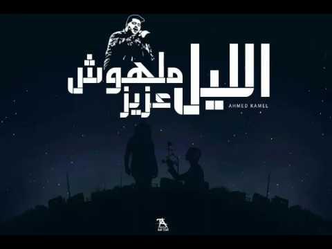 احمد كامل - الليل ملهوش عزيز || Ahmed kamel - elil malhosh 3aziz