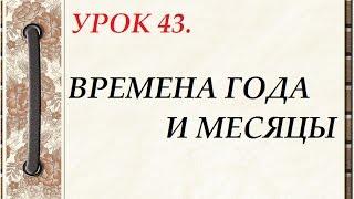 Русский язык для начинающих. УРОК 43. ВРЕМЕНА ГОДА И МЕСЯЦЫ.