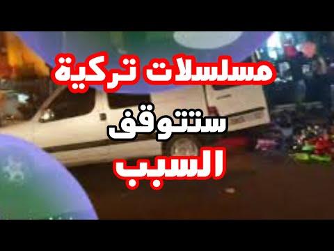 خبر حزين لعشاق المسلسلات التركية القديمة و خصوصا الجديدة