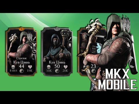 ОЧЕНЬ БЫСТРО И ОЧЕНЬ СИЛЬНО! • Mortal Kombat X Mobile