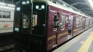 阪急電車 宝塚線 8000系 8040F 発車 曽根駅