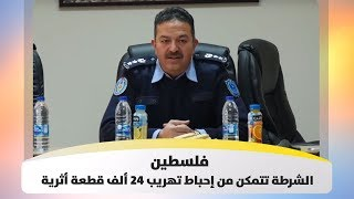 فلسطين - الشرطة تتمكن من إحباط تهريب 24 ألف قطعة أثرية