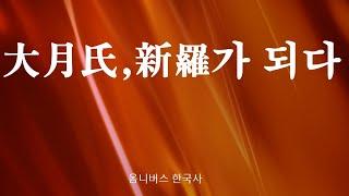 [옴니버스 한국사] 제8장.대월지 신라가 되다.(1)