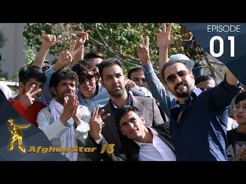 گزینش کابل   فصل سیزدهم ستاره افغان  قسمت ۰۱  Kabul Auditions  Afghan Star S13  Episode 01