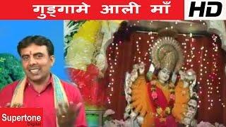Download Latest Bhajan 2016 | Gudgame Aali Maa | Gurgaon Wali Maa | supertone MP3 song and Music Video