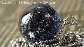 【100均シリコン型】UVレジンで流れ星のチャーム作ってみた thumbnail