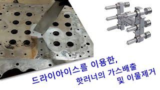 금형세척-핫러너HotRunner의 가스배출 및 플라스틱…