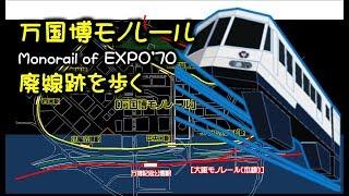 万国博モノレール廃線跡を歩く。大阪万博( Monorail of EXPO'70)