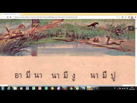หัดอ่าน หนังสือเรียนภาษาไทย ป.1  บทที่ 3