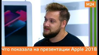 Тимур Сидельников о новинках Apple 2018 года - Москва 24