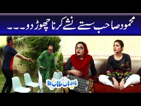 Dimagh Kharab Hogaya Hai Apka - Bulbulay Season 2