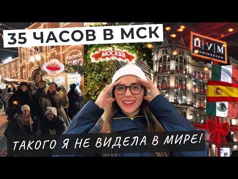 РЕАКЦИЯ ИНОСТРАНЦЕВ НА НОВОГОДНЮЮ МОСКВУ | Она лучше Лондона?! | Russia Travel Vlog | #Katya2RU