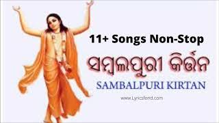 Sambalpuri Kirran Song Mp3 | Best Odia Kirtan Song List