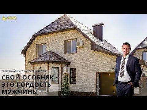 Купить дом Особняк Дом под ключ Купить коттедж Дом продажа Дома в Оренбурге Оренбург недвижимость