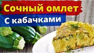 Ты такое не пробовал СОЧНЫЙ ОМЛЕТ С КАБАЧКОМ Омлет с овощами на завтрак мой секрет