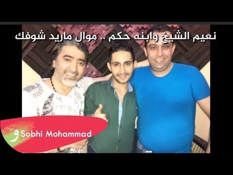 نعيم الشيخ و ابنه حكم - موال مع صبحي محمد / Sobhi Mohammad