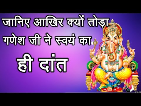 Why Did Lord Ganesha Break His Teeth Tusk आख र क य
