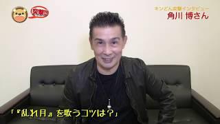 【インタビュー】角川博/乱れ月