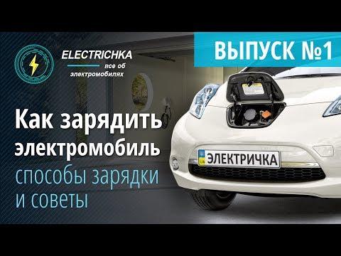 Как зарядить электромобиль в домашних условиях