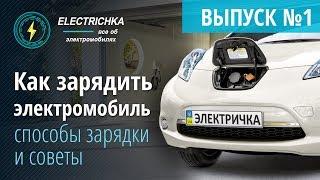 Как зарядить электромобиль Nissan Leaf? Способы зарядки и советы