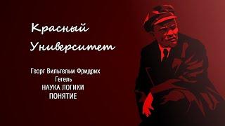 """""""Наука Логики"""" Гегеля. Понятие. Попов М.В."""
