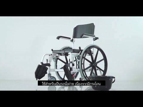 รถนั่งคนพิการชนิดนั่งถ่ายและอาบน้ำได้