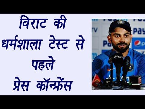Virat Kohli UNCUT Press Conference ahead of Dharamsala Test | वनइंडिया हिन्दी