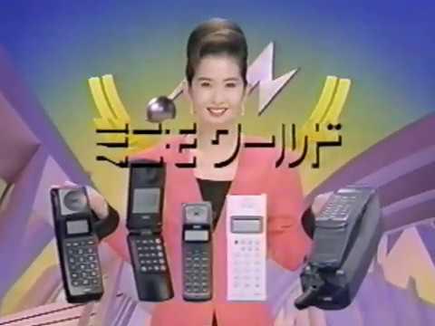 1992年 IDO ミニモ CM 古手川祐子
