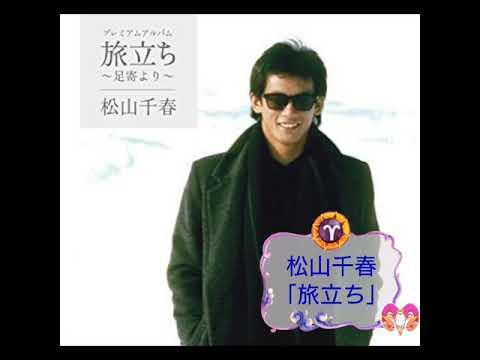 松山千春 「 旅立ち 」 ▶3:09