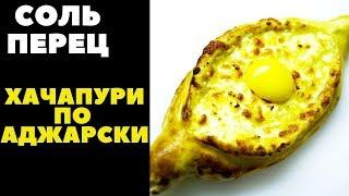Рецепт хачапури по Аджарски. Брынза и сулугуни. Грузинское блюдо. тренд