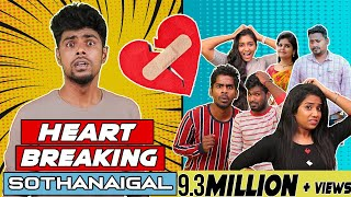 Heart Breaking Sothanaigal | Mic Set