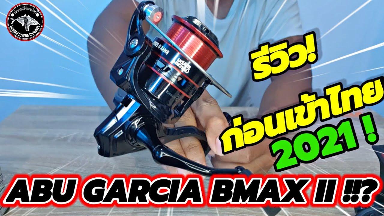 รีวิวEp.44 ABU CARCIA BMAX II 2021!? รุ่นใหม่ล่าสุด! รีวิวก่อนเข้าไทย(อาจจะ)