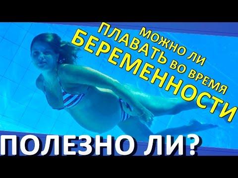 Можно ли плавать при беременности? Беременность ➜ спина ➜ плавание