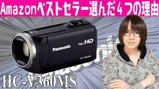 Amazonベストセラー1位のビデオカメラを選んだ4つの理由 パナソニックHC-V360MSレビュー thumbnail