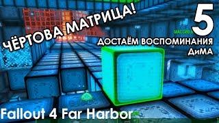 ПРОХОЖДЕНИЕ Fallout 4 Far Harbor DLC НА РУССКОМ Часть 5 ДОСТУП К ВОСПОМИНАНИЯМ ДиМА