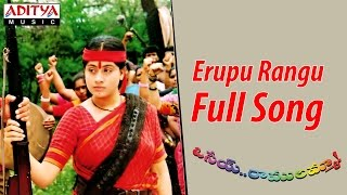 Erupu Rangu Full Song ll Osey Ramulamma Movie ll Ramki, Vijayasanthi
