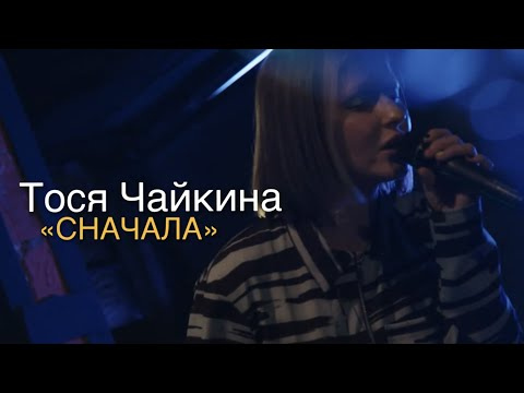 Тося Чайкина - Сначала