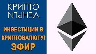 #Ethtrade Обзор кабинета в компании, регистрируйся в мощную команду!(Не забываем открывать описание▻▭▭▭▭▭ Децентрализованная валюта Etereum (монета Эфир) на втором..., 2016-10-28T04:52:38.000Z)