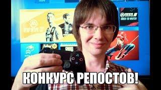 КОНКУРС! Дарю новый геймпад для PS4! PLAYSTATION 4 FREE GAMEPAD