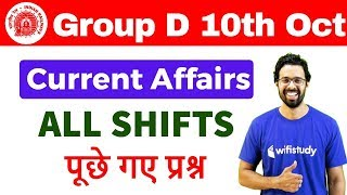 RRB Group D (10 Oct 2018, All Shifts) Current Affairs | Exam Analysis & Asked Questions | Day #18