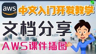 AWS 中文入门开发教学 - 文档分享