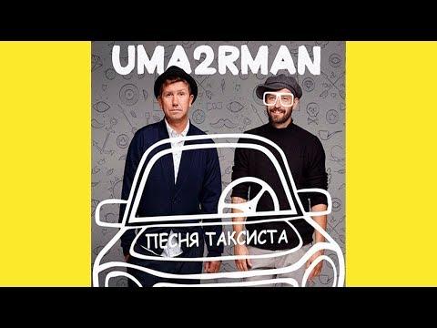 Uma2rman Уматурман Песня Таксиста Такси слушать Песня про такси
