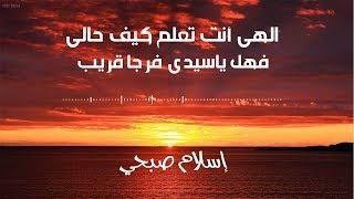 الهي انت تعلم كيف حالي فهل ياسيدي فرجا قريب - اسلام صبحي