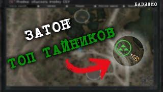 Топ 20 тайников локации 'ЗАТОН'   S.T.A.L.K.E.R. Зов Припяти