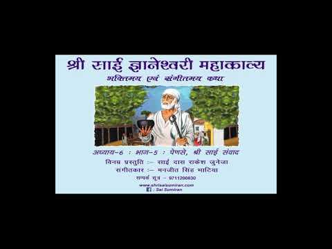 """Video - ॐ साई राम🙏श्री साई ज्ञानेश्वररी 🌺 शुभ नवरात्रि 🙏 षष्ठम्  अध्याय   'ईश्वर का ऐश्वर्य' 12  🌹🌹                      श्री साई ज्ञानेश्वरी के छठे अध्याय में पाँचवा संवाद 'पेणसे श्री साई संवाद' है। यहाँ हमें यह ज्ञात होता है कि         ईश्वर सभी के हृदय के भावों को जानते हैं।किसके मन में आस्था और श्रद्धा है, किसके मन में आस्था और श्रद्धा नहीं है,इसका उन्हें स्पष्ट ज्ञान हो जाता है। ईश्वर ज्ञान का आगार और भंडार है।ईश्वर अपनी क्षमता से अभक्त को भी भक्त बना सकता है।                  तो आइये, अब हम 'पेणसे श्री साई संवाद' का पारायण करते है।                  जिसके दिल श्रद्धा बसी, वह बाबा को ज्ञात।         जिस दिल में श्रद्धा नहीं, वह भी उनको ज्ञात।।         U         पेणसे की पत्नी ने शिरडी जाकर श्री साई के दर्शन करने की इच्छा व्यक्त की, तो पेणसे ने पत्नी से कहा- """"हे सुन्दरी! - मेरी एक बात ध्यान से सुन लो, शिरडी गाँव में ऐसा कोई संत या सज्जन फकीर नहीं, जिसके दर्शन से तुम्हें कोई लाभ हो। हाँ! वहाँ एक मुसलमान व्यक्ति जरूर है जो महज एक भिखारी है। वह तरह-तरह के ढोंग करता है और दुनिया के लोगों को ठगता है। उसने वहाँ की मस्जिद में फरेब का अड्डा जमा रखा है। भोले-भाले अज्ञानी लोग उसके झाँसे में आते हैं, वे उसे सच्चा साधु मान बैठे हैं। अतः मेरी बात मानो, उसके दर्शन के लिए बेकार का हठ मत करो।                  जिस प्रकार से नमक का ढे़ला कहीं से भी, कभी भी, मीठा नहीं हो सकता, उसी प्रकार से नाना प्रकार के स्वांग रचने से कोई भिखारी खरा साधु नहीं बन सकता।          शायद तू नहीं जानती, वह एक याचक है जो शिरडी की गलियांे में भीख माँगता फिरता है, वह घर-घर जाकर, रोटी के टुकडे़ के लिए हाथ फैलाता है और अपना पेट भरता है।''           # STAY ATHome & listen devotional YouTube Shri Sai Gyaneshwari https://youtu.be/fiLmSy350iM                  🙏 सदगुरु साईनाथ महाराज की जय🙏"""