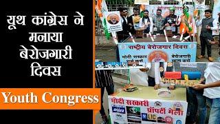 Berojgari Diwas।PM Modi के जन्मदिन पर यूथ कांग्रेस ने मनाया बेरोजगारी दिवस तो भड़की भाजपा | Congress