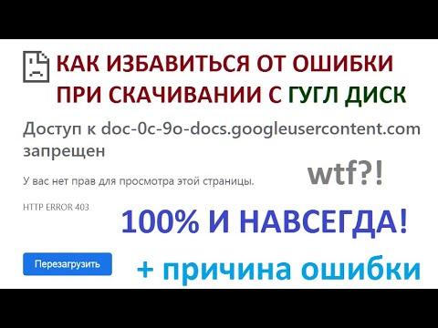 Ошибка при скачивании файлов с Гугл Диск. Как избавиться | Google Drive Error Fix